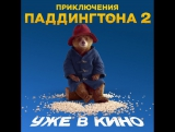 ПРИКЛЮЧЕНИЯ ПАДДИНГТОНА 2 | Уже в кино