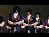 Кубанская казачья вольница - Казачья лезгинка и Трава