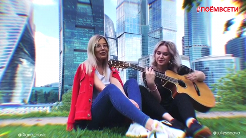 Terry - Домофон (Терри cover by DIONA ft. Julie Somova),красивые милые девушка классно спели кавер,песни на тнт,поёмвсети