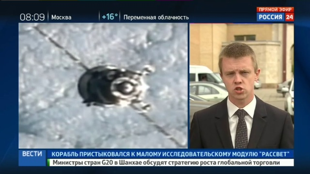 Новости на Россия 24 • Пилотируемый Союз МС-1 успешно пристыковался к МКС