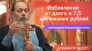 Избавление от долга в 7,5 миллионов рублей (прот. Владимир Головин, г .Болгар)