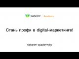 Приглашение Натальи Веркеевой на курсы в Академию Webcom