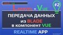 Уроки Laravel Vue передача данных из шаблона Blade в Vue компонент Laravel 5 6 уроки и ниже