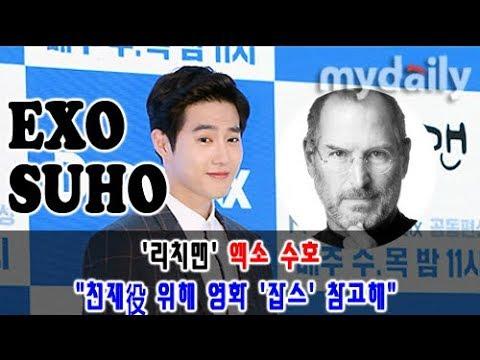 리치맨(Rich Man) 엑소 수호(EXO SUHO) 천재役 위해 영화 잡스 참고해 [MD동영상]