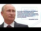 «Лидеры России». Хроника недели. 27 ноября - 3 декабря 2017 г.