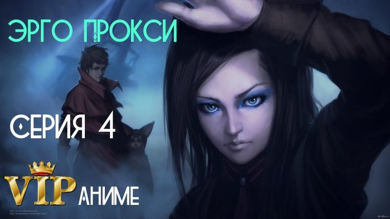 Эрго Прокси Ergo Proxy エルゴ プラクシー - серия 4