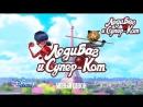 Леди Баг и Супер-Кот - Сезон 2: Промо-ролик (Канал Disney)