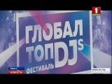 Global Top Djs на телеканале Беларусь 1