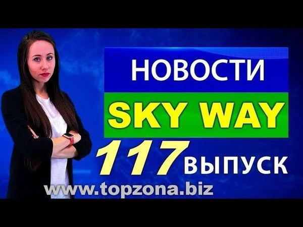 🎥 Новости недели SKY WAY 117 выпуск. Инвестиции Новый транспорт. New Transportation Investments.