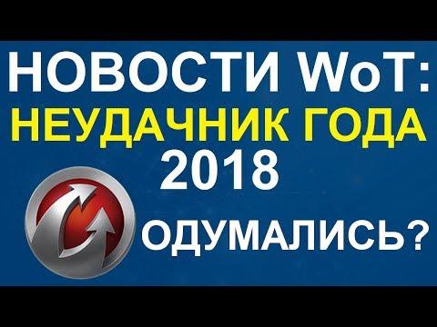 НОВОСТИ WoT НЕУДАЧНИК 2018 ГОДА в World of Tanks Снова БАНЫ Кромвель Б в продаже Новый HD Ангар