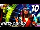 TheGideonGames WATCH DOGS 2 ➤ Прохождение 10 ➤ 0H BEpHyJlc9l