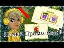 ПРОМОКОД АВАТАРИЯ НОВЫЙ Промокоды sbit.ly/2IvY41k