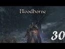 Bloodborne - прохождение на русском часть_30. Осторожно - змеи!