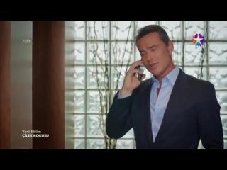 Запах Клубники 11 серия ( Турция )