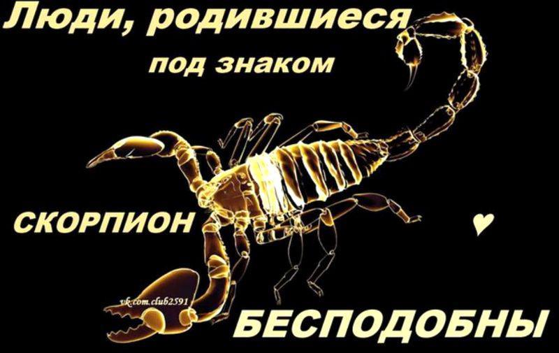 Писатели рожденные под знаком скорпиона