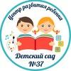 ГБДОУ Центр развития ребенка - детский сад№37