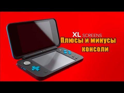 New Nintendo 2DS XL месяц спустя. Мое мнение и плюсы и минусы консоли