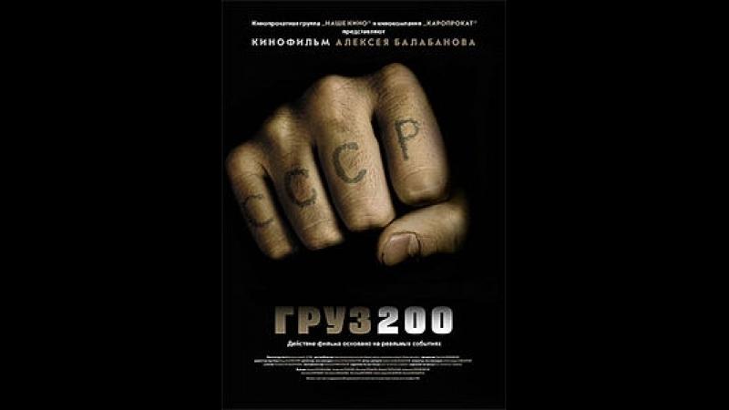 Груз 200 фильм в HD