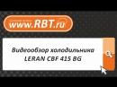 Видеообзор холодильника LERAN CBF 415 BG со специалистом от RBT