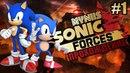 Прохождение Sonic Forces 1
