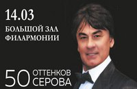 Купить билеты на Александр Серов