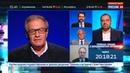 Новости на Россия 24 • США попросили ОПЕК увеличить добычу нефти из-за высоких цен на бензин