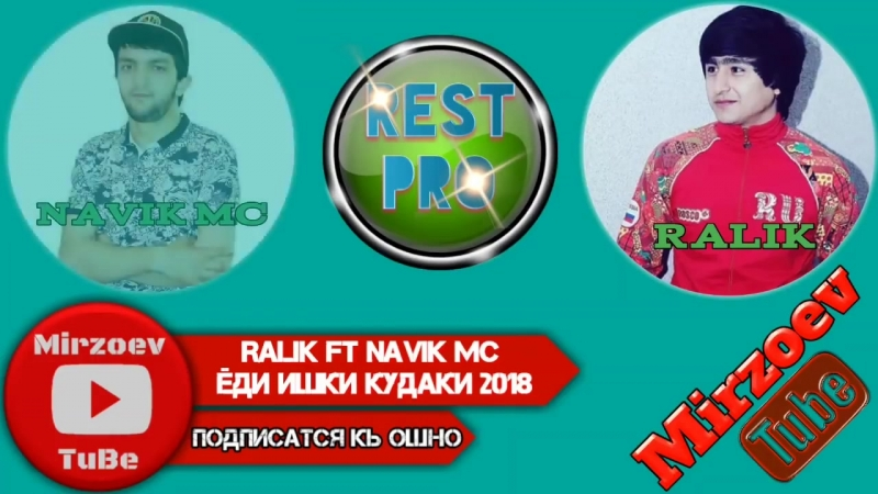 RaLiK ft Navik Mc - Ёди Ишки Кудаки 2018👍.mp4