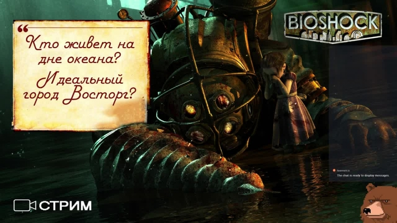 Кто живет на дне океана? Идеальный город Восторг? BioShock