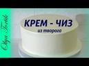 КРЕМ-ЧИЗ из творога Творожный крем для украшения тортов Рецепт Olya Tortik Домашний Кондитер