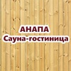 "Сауна, гостиница Казань в центре ""АНАПА"""