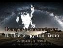 В.Цой и группа Кино-Концерт в олимпийском