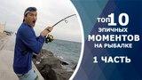 ТОП 10 эпичных моментов на рыбалке. Вот это рыбалка! Ты не поверишь!