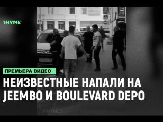 Неизвестные напали на Jeembo и Boulevard Depo [Рифмы и Панчи]
