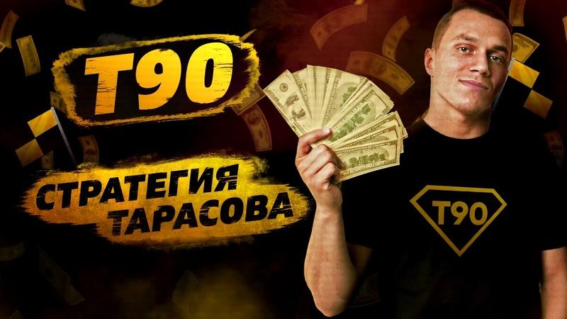 СТРАТЕГИЯ ТАРАСОВА - T90