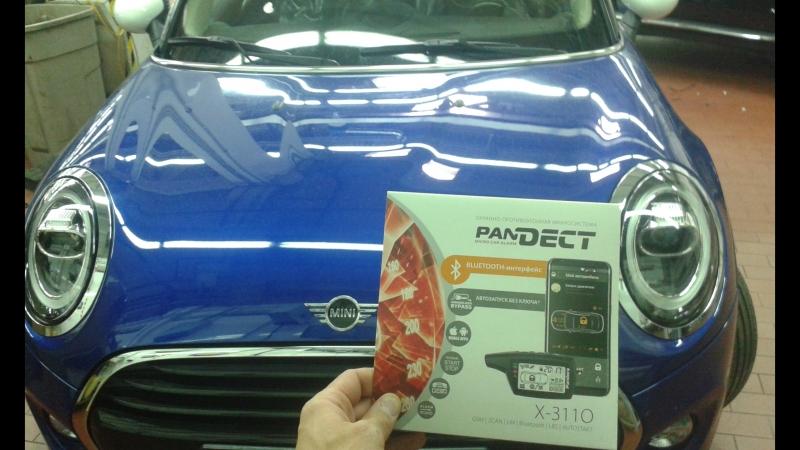 Pandect 3110 (автозапуск)