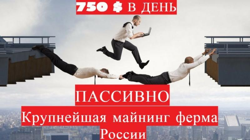 Пассивный заработок с Cамай большой BITCOIN ФЕРМой в России, не упустите старт!