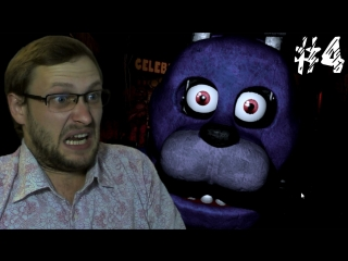 Kuplinov Play – Five Nights at Freddy's – Они всё сломали! # 4