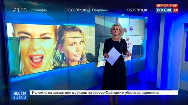 Новости на «Россия 24» • Линдси Лохан устраивает истерики русскому жениху на глазах у соседей
