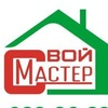 """ООО """"СВОЙ-МАСТЕР"""" 8 (812) 988-86-83"""