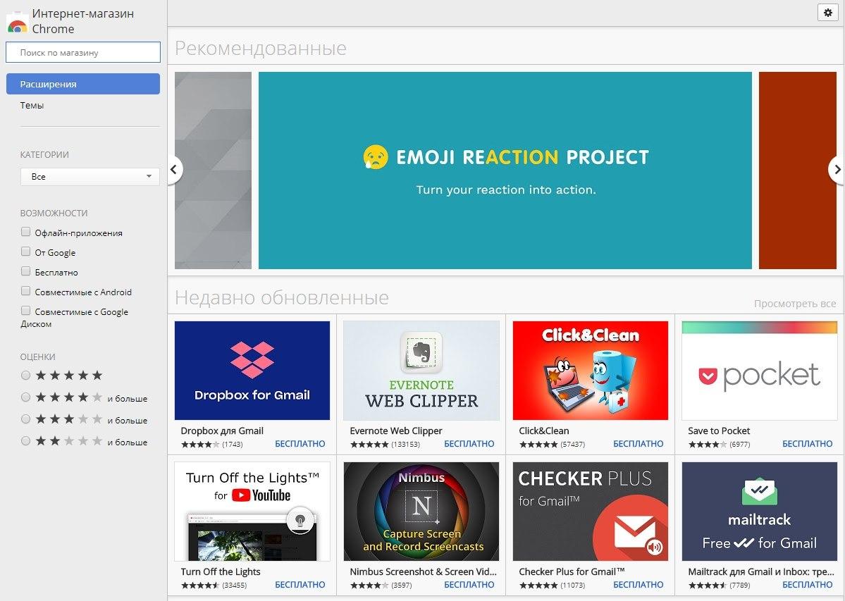 Расширения Chrome на каждый день