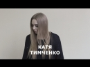 Школа Радио. Великий Новгород. Екатерина Тимченко