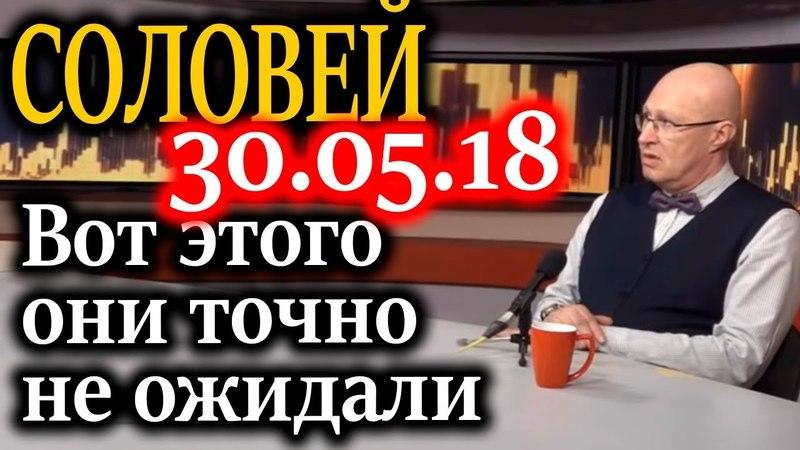 СОЛОВЕЙ. Обстоятельства кадровых решений Путина 30.05.18