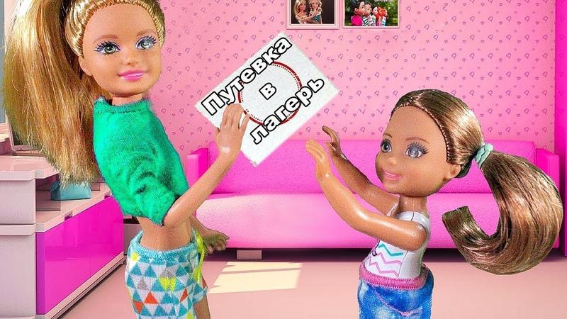 КТО ПОЕДЕТ В ЛАГЕРЬ Мультфильм с куклами мульт лол lol сюрпризы для девочек видео мультики дисней для детей