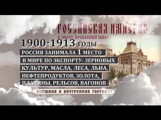 Эпоха Николая II_Экспорт