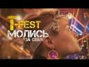 T Fest Молись за себя Fan video Паблик Чисто Рэп VK