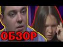 БЕРЕМЕННА В 16 - ТРЭШ ОБЗОР