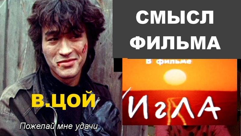 Фильм Игла скрытый смысл 1988 Виктор Цой анализ песен в кино