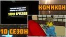 Ниндзяго Комикон-10 сезон в 2019 / возвращение Золотой Силы Ллойда / аниме ниндзяго /