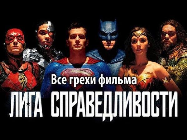 Все грехи фильма Лига справедливости