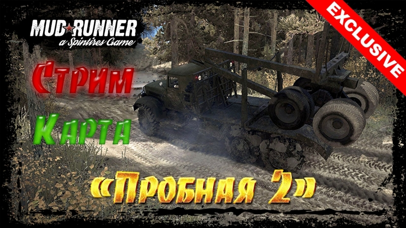 🔴Стрим SpinTires: MudRunner MP Карта «Пробная 2»